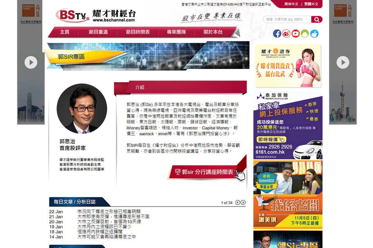 bschannel-homepage-3.jpg