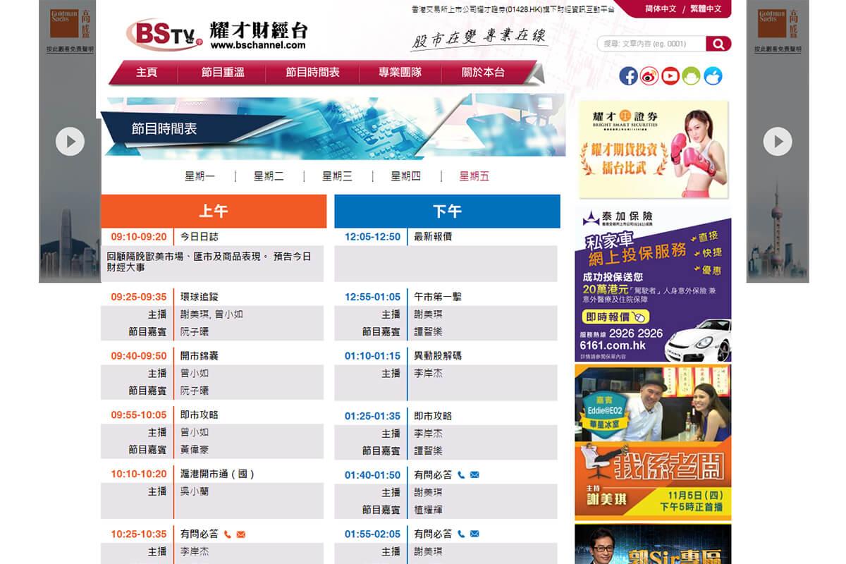 bschannel-homepage-2.jpg