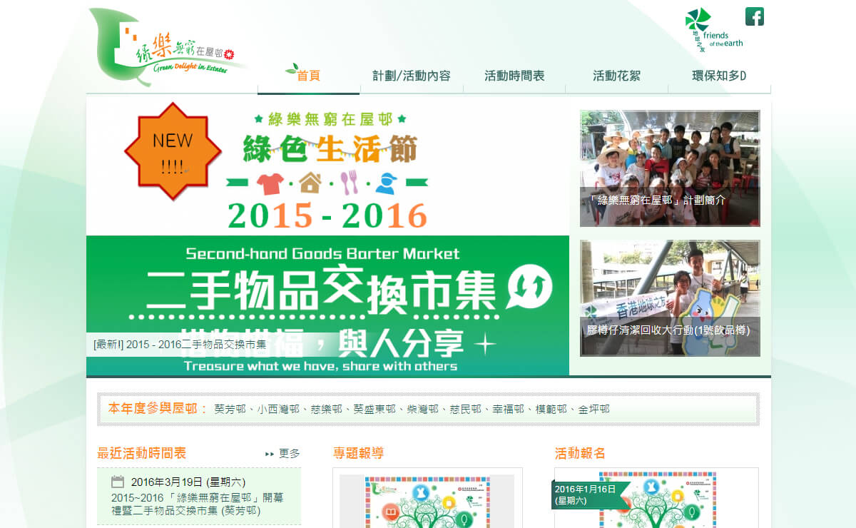 Friends Of The Earth (HK) Charity Limited