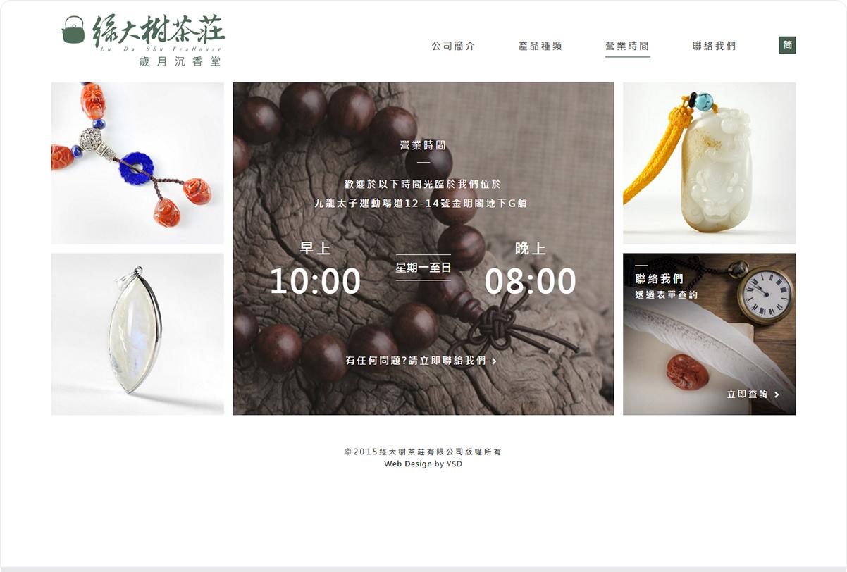 Lu Da Shu TeaHouse