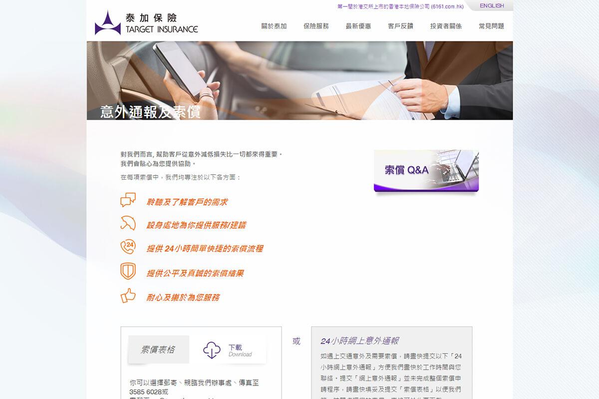target-insurance-homepage-2.jpg