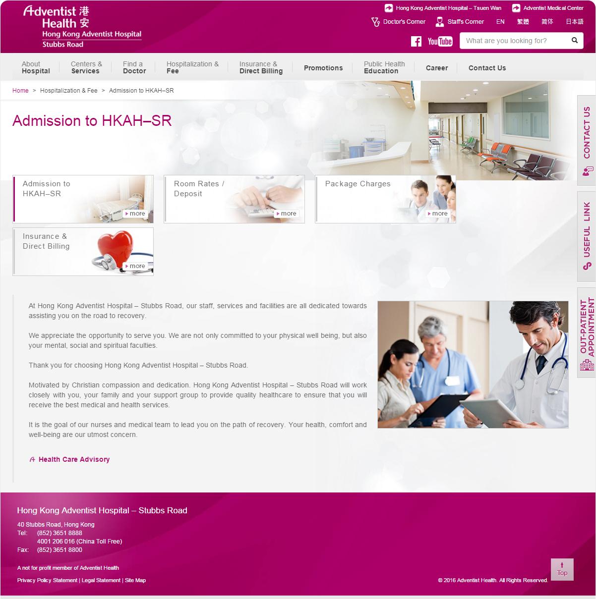 香港港安医院