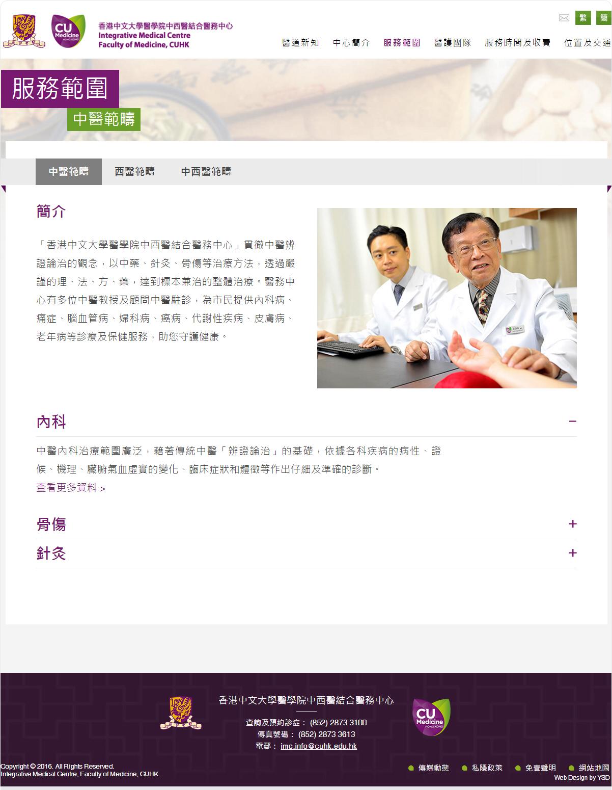 香港中文大学医学院中西医结合医务中心
