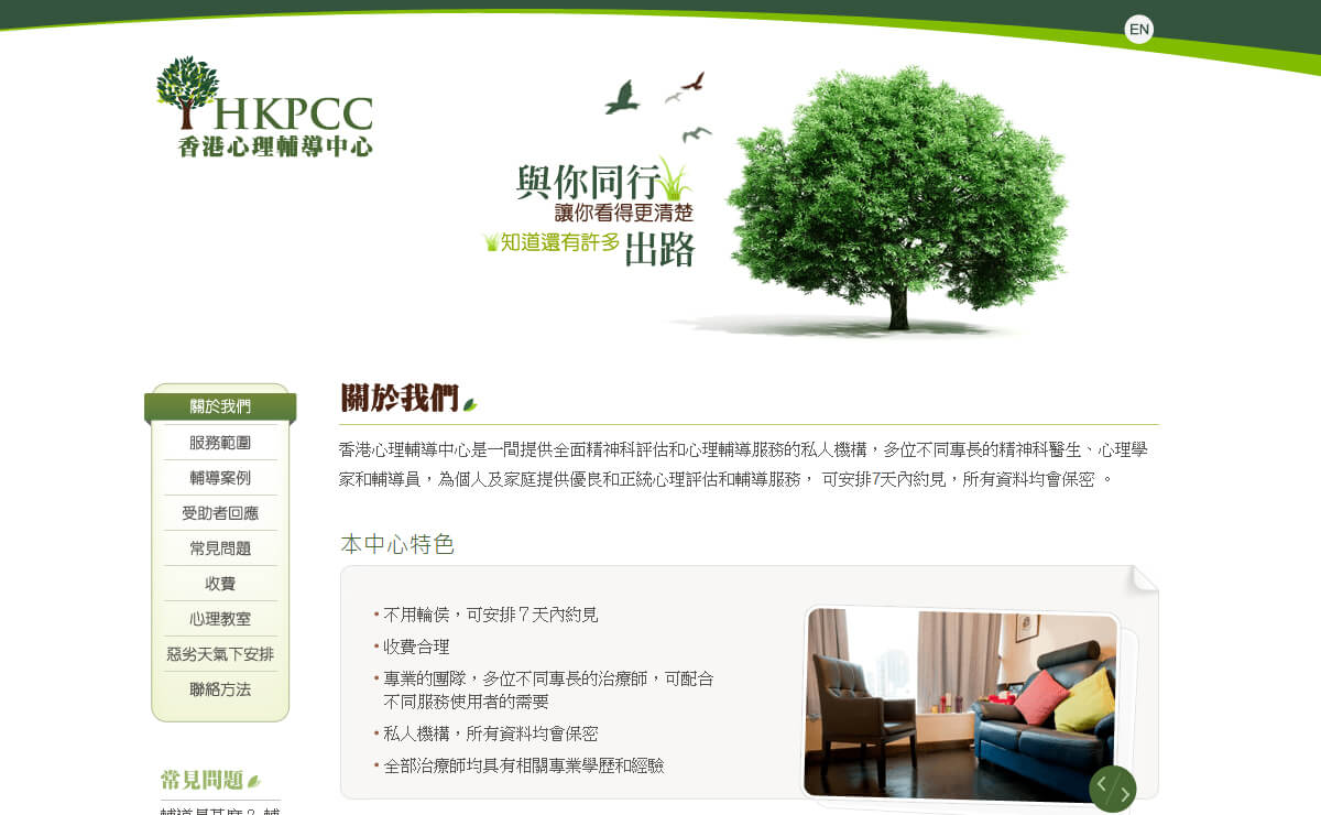 The Hong Kong Psychological Counselling Center