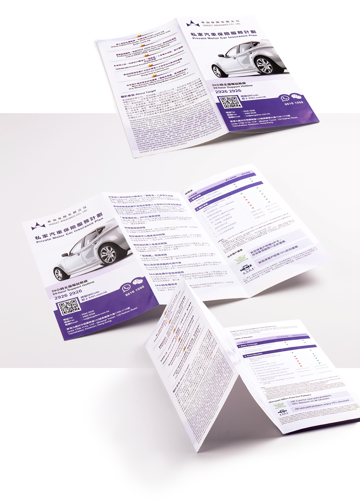 Target Insurance Company Leaflet
