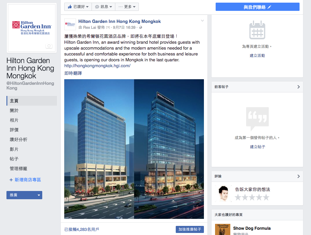 Facebook Ad and Post Management