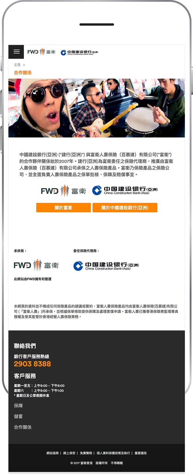 FWD PartnerC