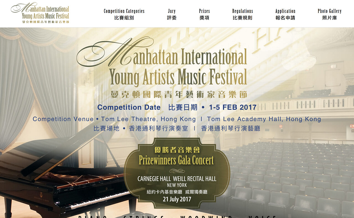 Manhattan International Young Artists Music Festival