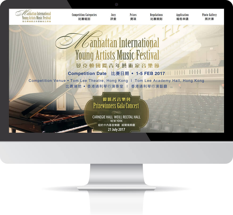 曼克顿国际青年艺术家音乐节