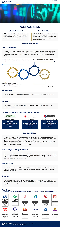 浦银国际控股有限公司