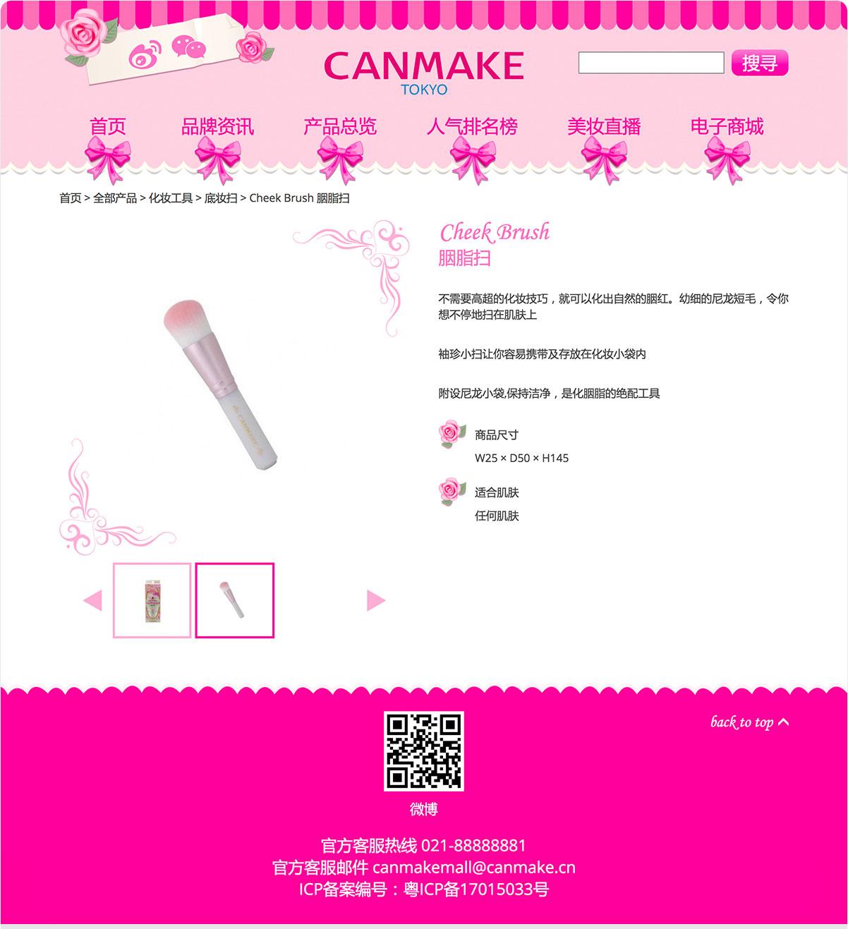Canmake 中國官方網站