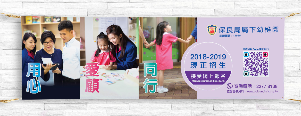 Po Leung Kuk Kindergarten MTR and Outdoor