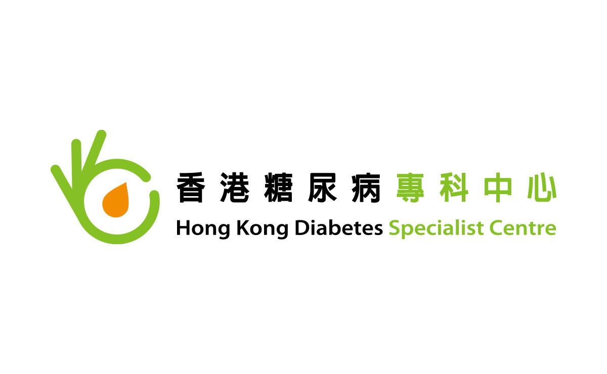 香港糖尿病专科中心