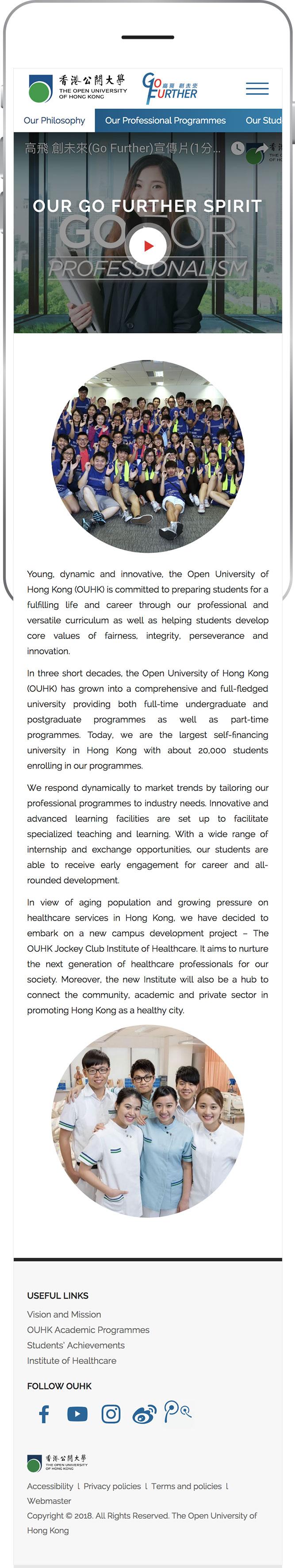 香港公开大学 -  高飞创未来