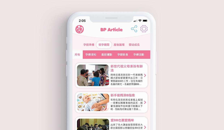 Baby Planner App