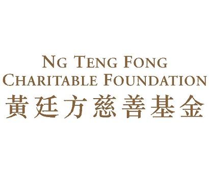 黃廷芳慈善基金