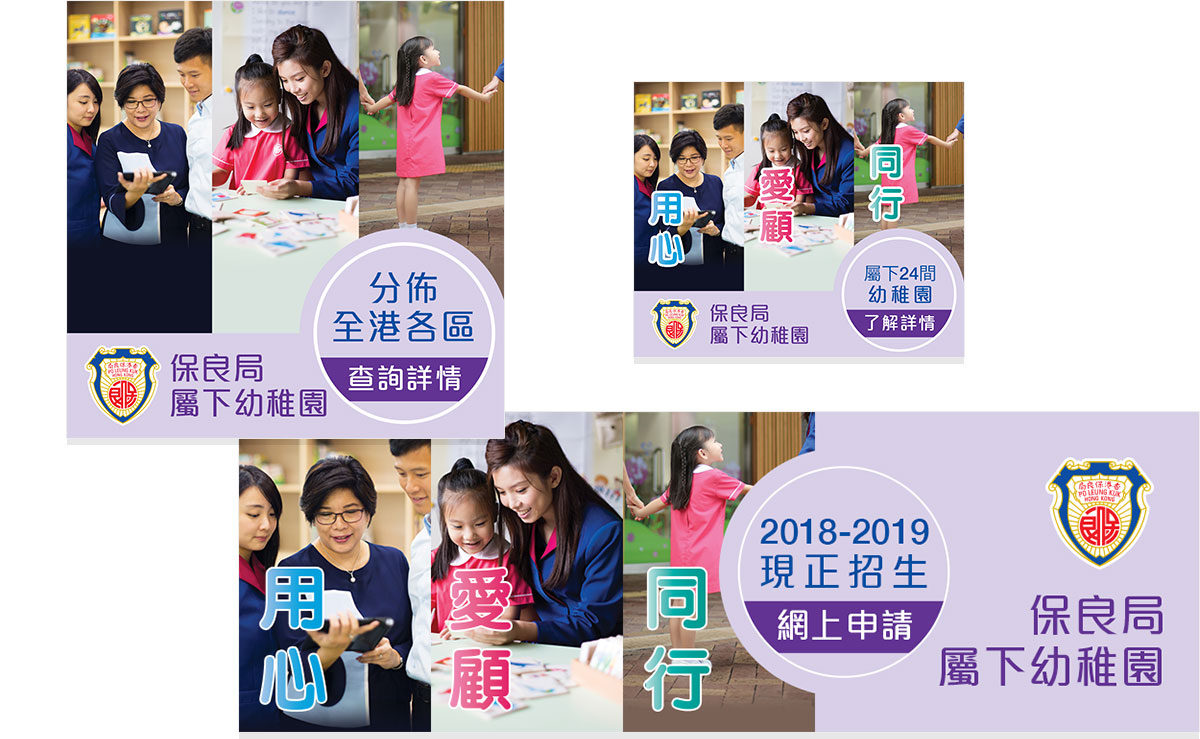 Po Leung Kuk Affiliated Kindergartens