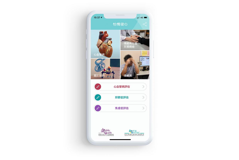 cuhk-cv-disease-education-app-detailpage-1.jpg