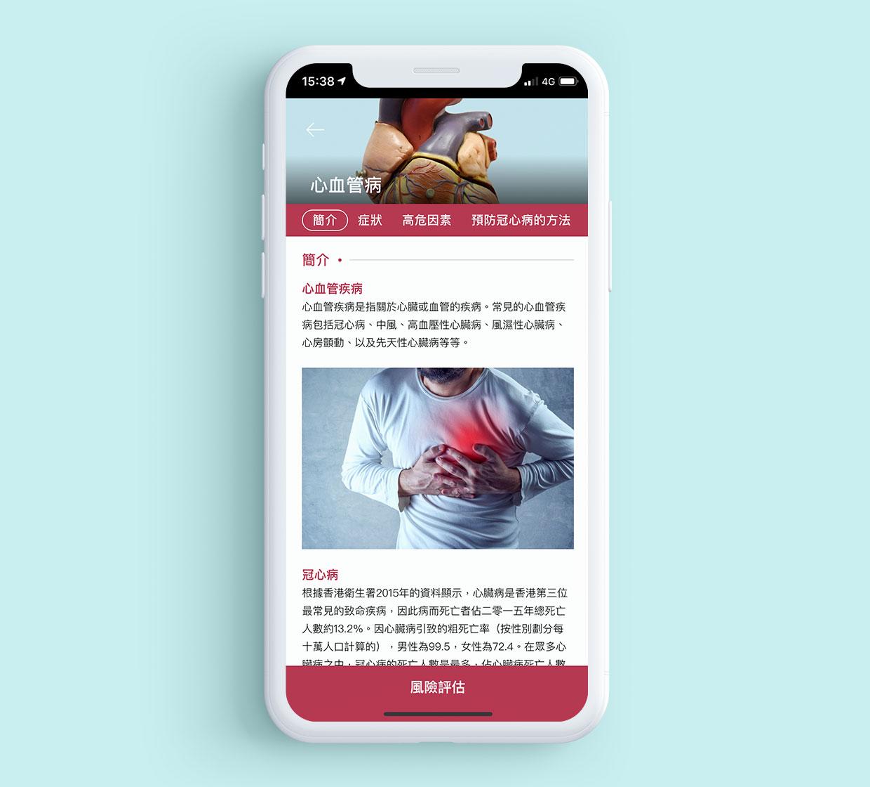 cuhk-cv-disease-education-app-detailpage-2.jpg