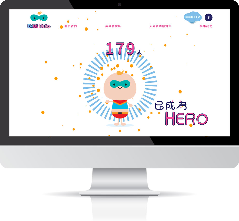 BABE HERO 宝贝童盟