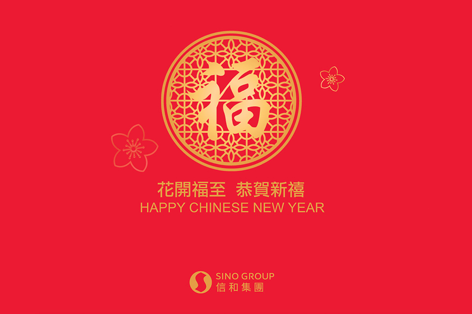 Sino Group Chinese New Year Ecard 2019