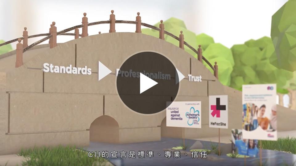 The Chartered Insurance Institute Hong Kong Ltd.