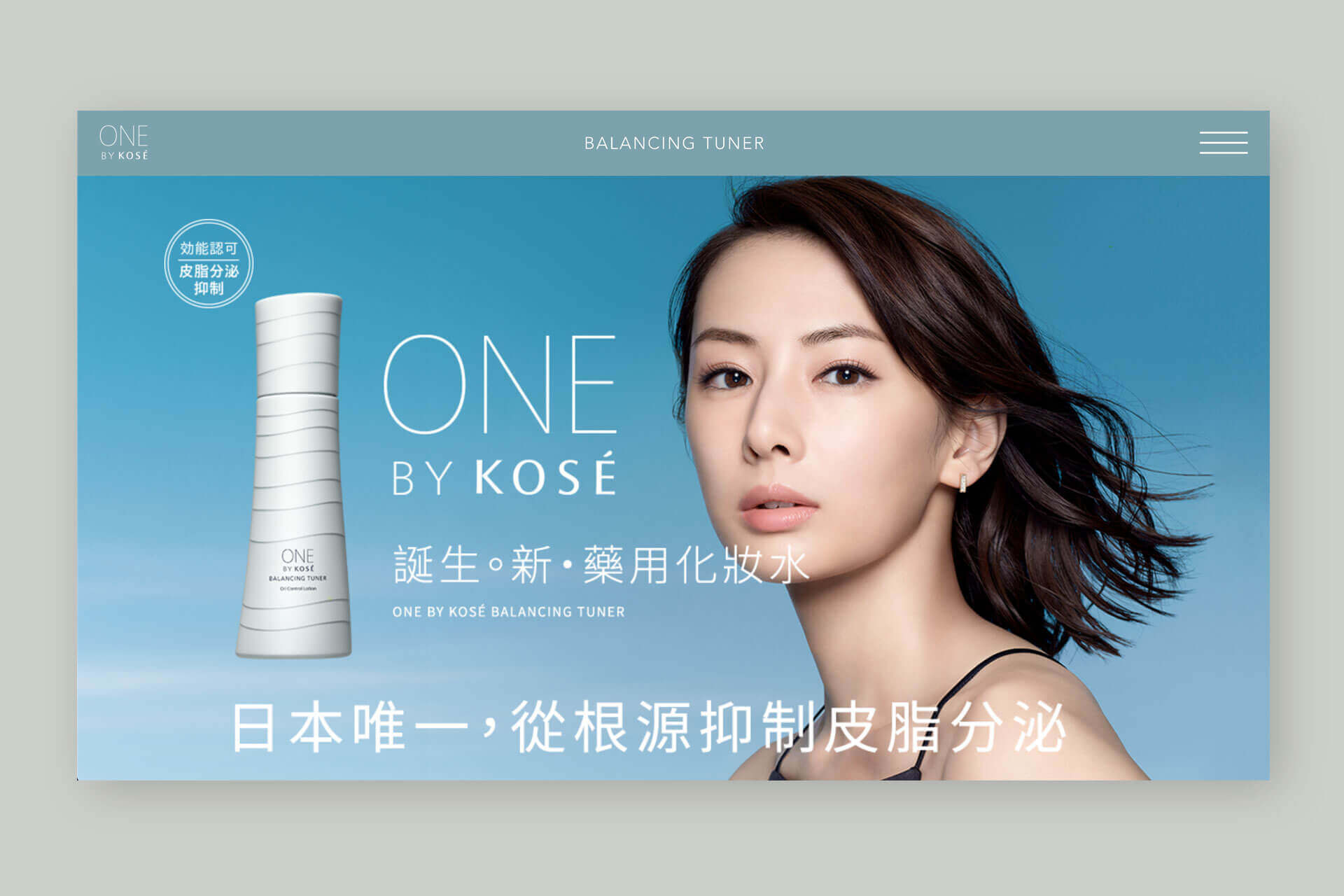 Kose - One by Kose