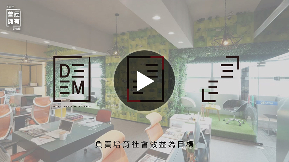 DEEM Interior Design & Engineering