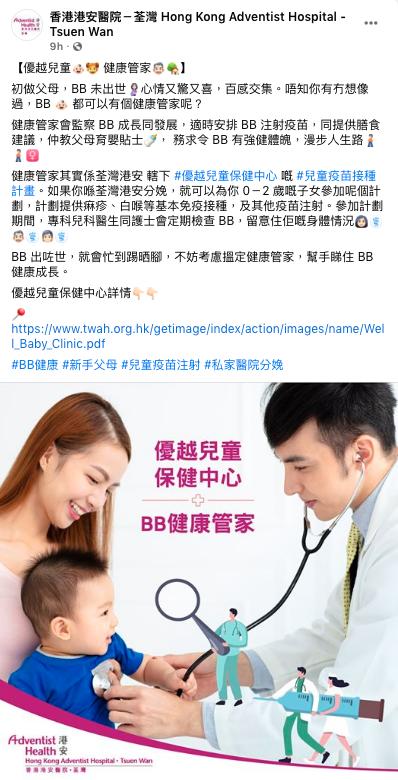 Hong Kong Adventist Hospital (Tsuen Wan)