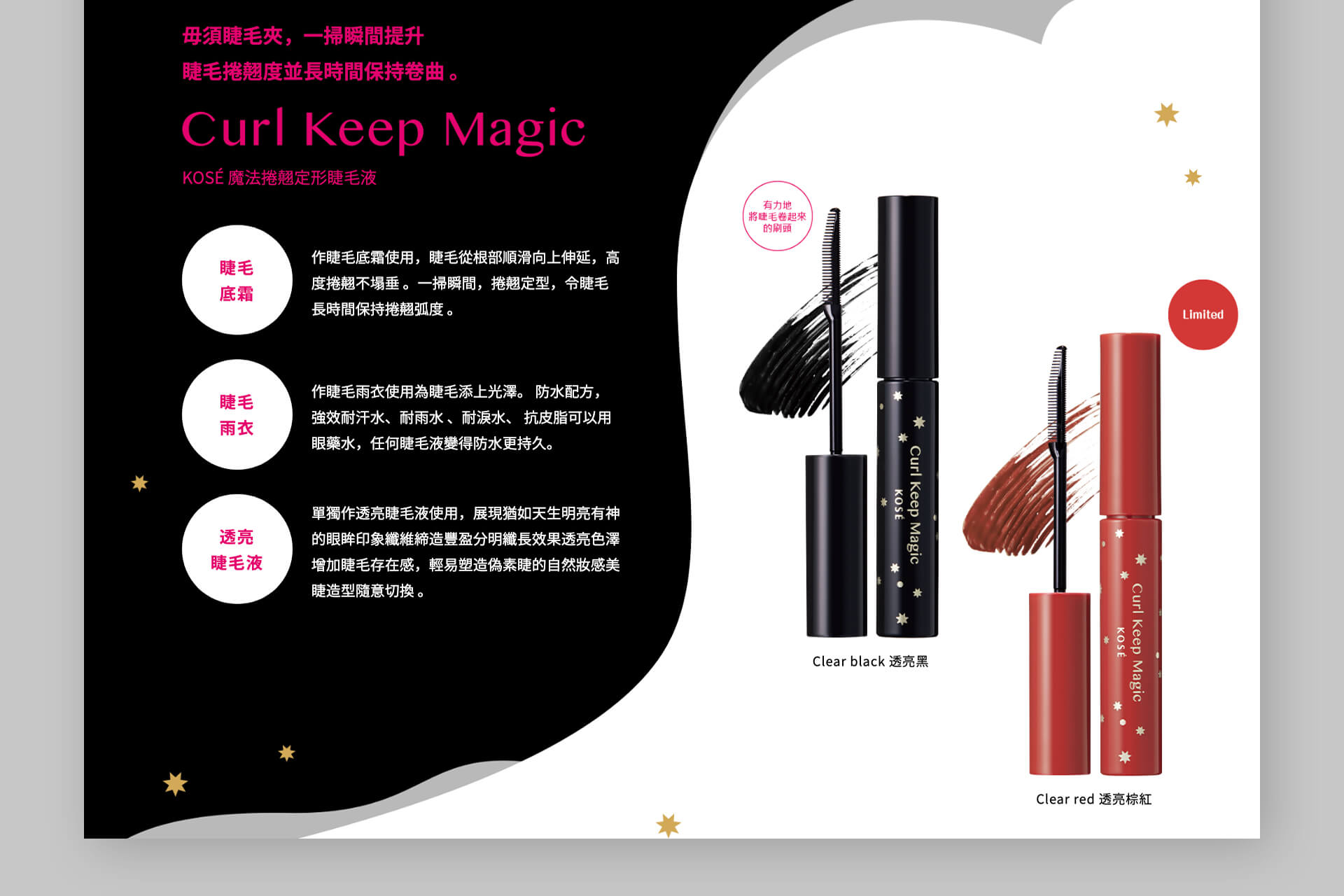 Kose - Curl Keep Magic