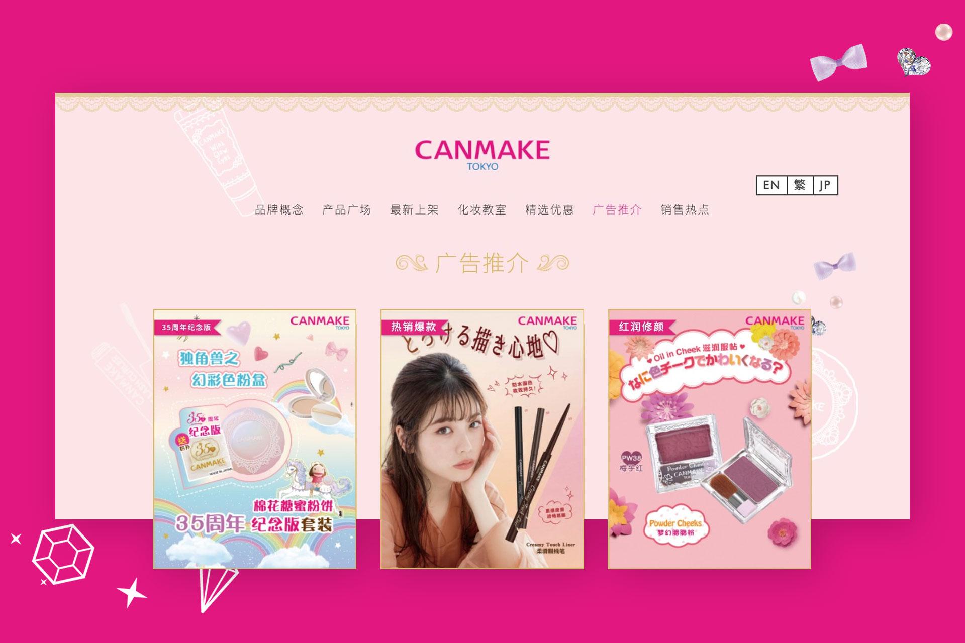 canmake-sc-detailpage-02.jpg