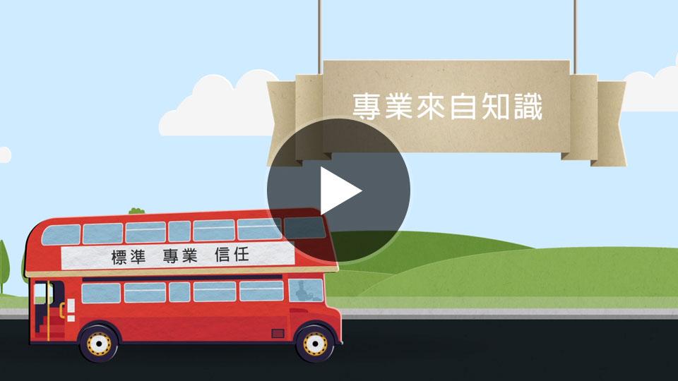 The Chartered Insurance Institute Hong Kong Ltd