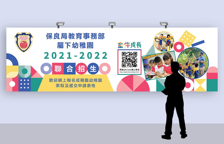 Po Leung Kuk Kindergarten 2020