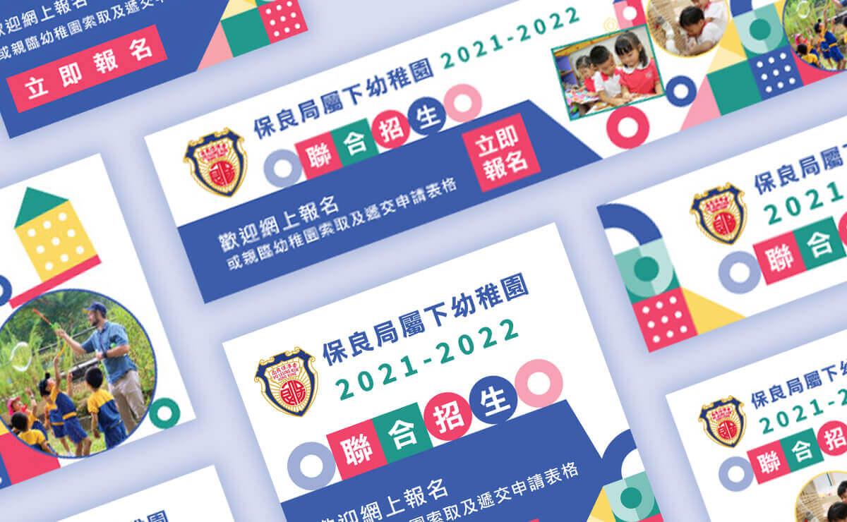 Po Leung Kuk Affiliated Kindergartens 2020