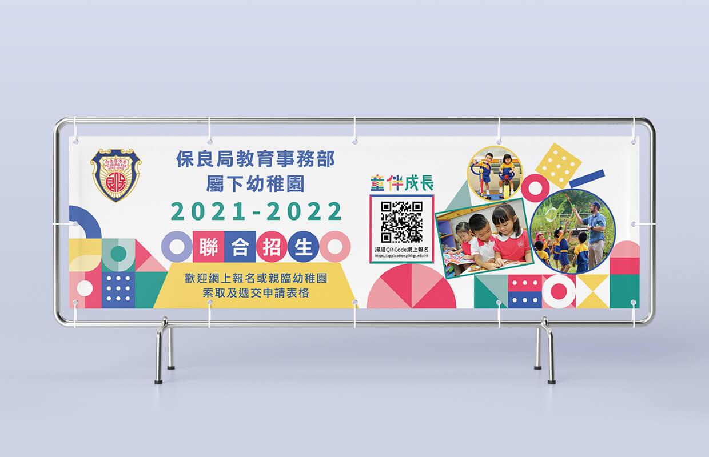 Po Leung Kuk Kindergarten Printing & Outdoor 2020