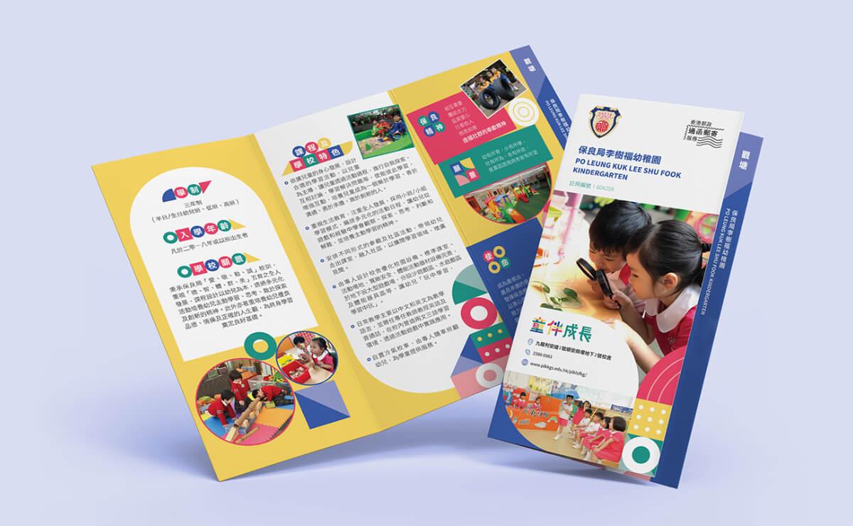 Po Leung Kuk Kindergarten Leaflet 2020
