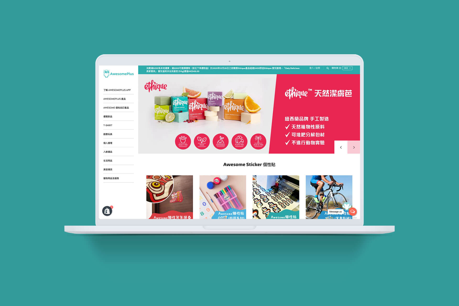 AwesomePlus 商店