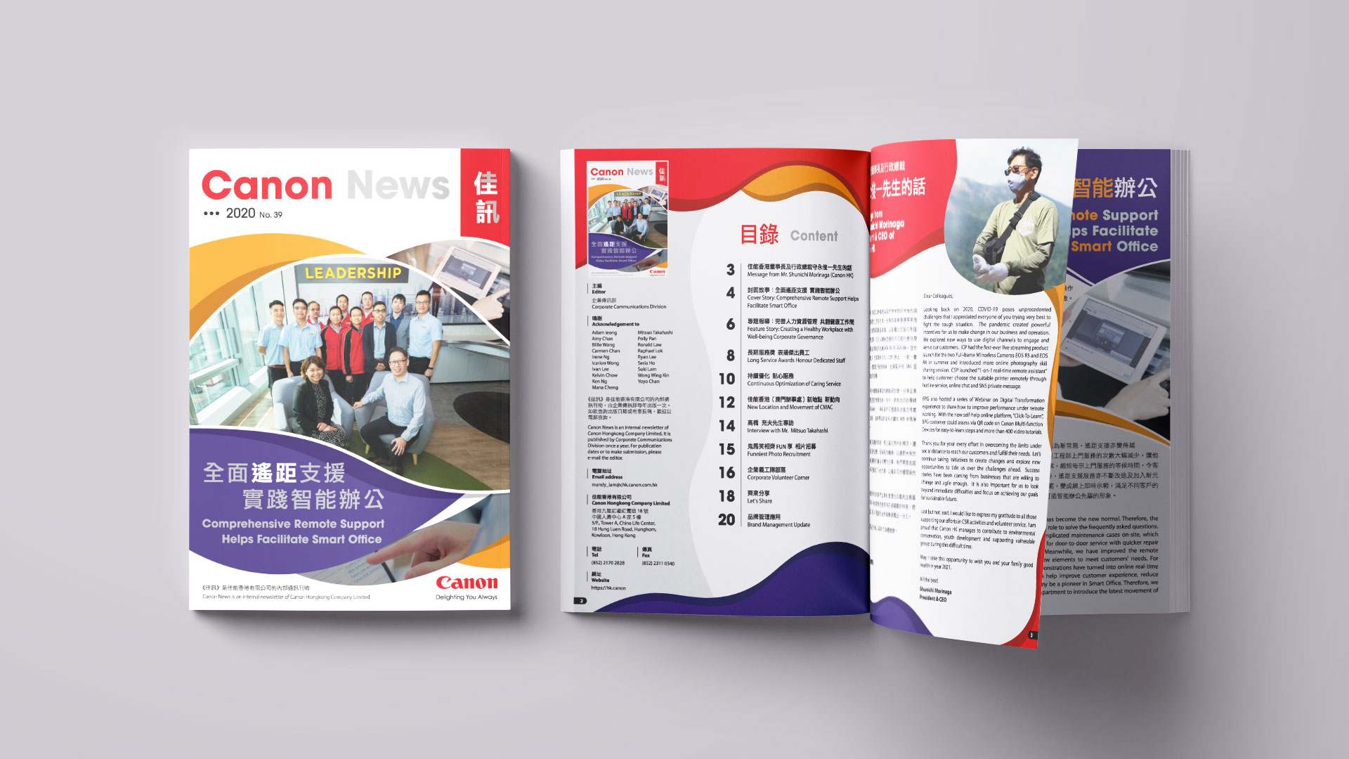 Canon News 2020