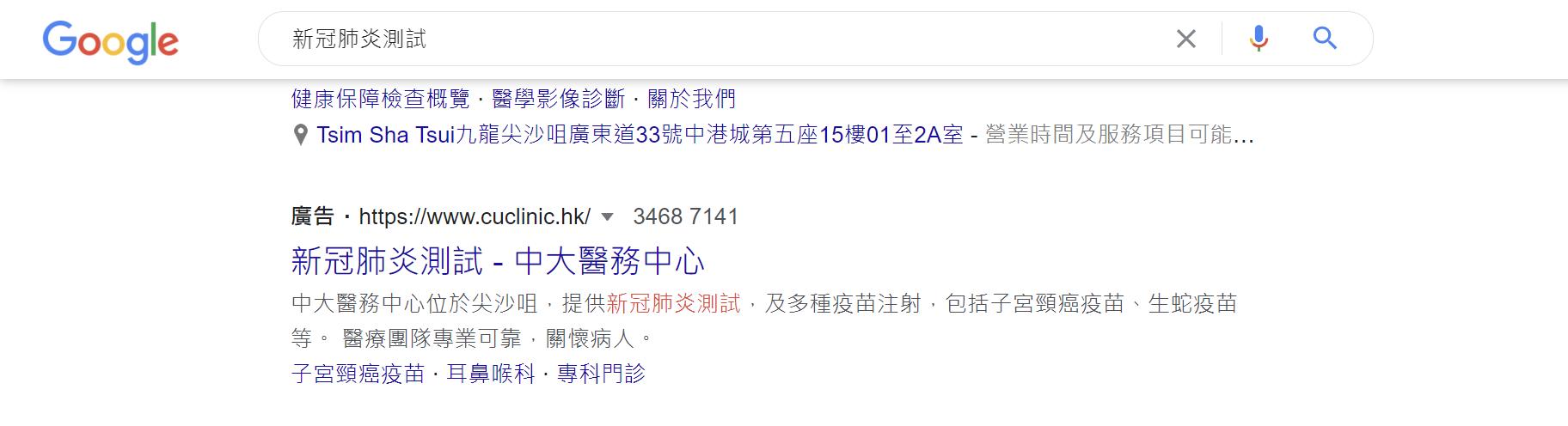 CUHKclinic新冠肺炎測試.png