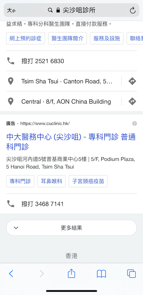 mobile_CUHKclinic尖沙咀診所.jpg