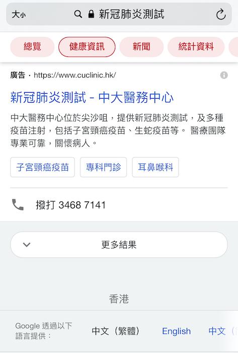 mobile_CUHKclinic新冠肺炎測試.jpg