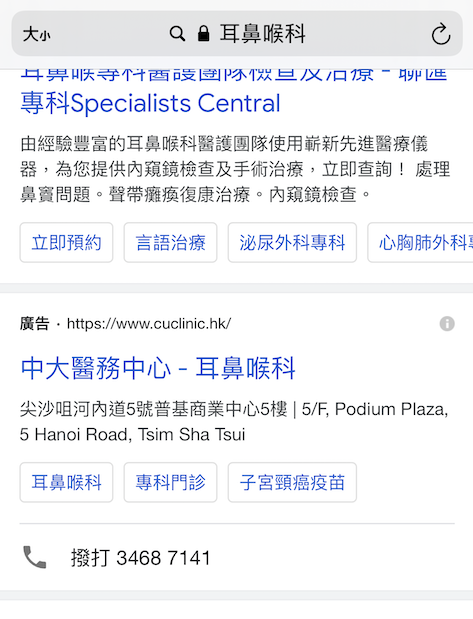 mobile_CUHKclinic耳鼻喉科.PNG