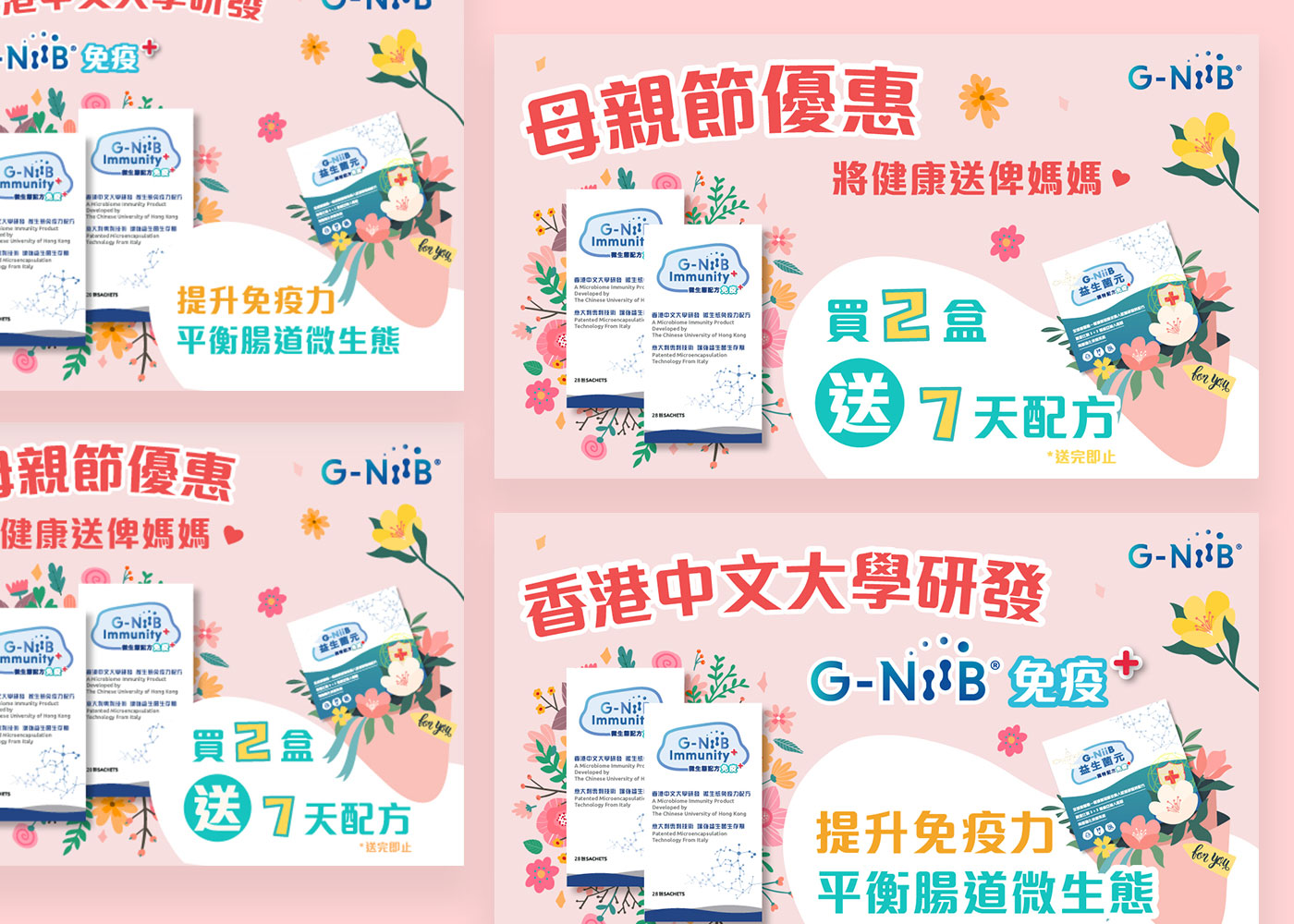 G-NiiB (Mother's day campaign)