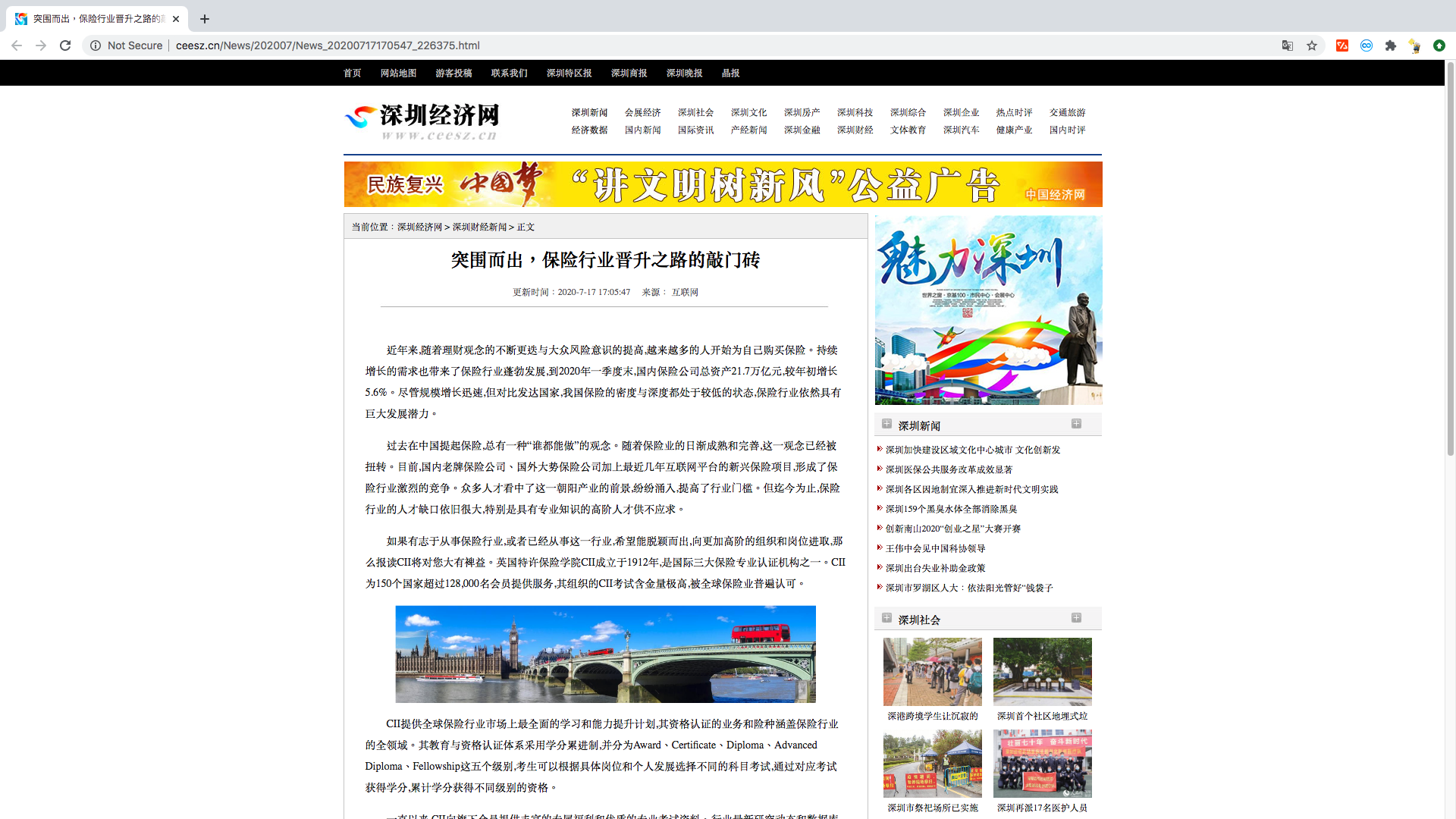 The Chartered Insurance Institute Hong Kong Ltd (Chinese Press Release)