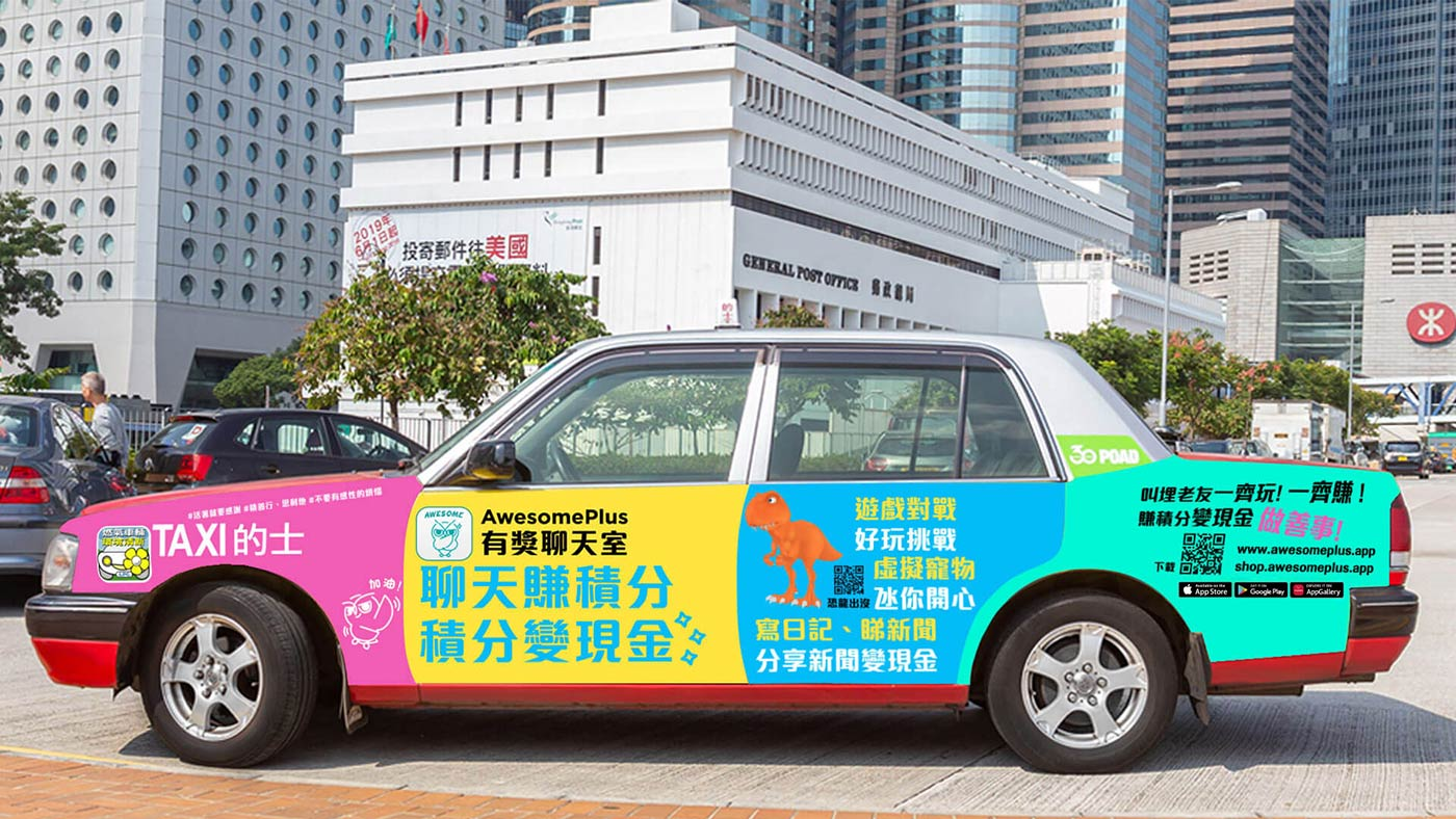 AwesomePlus - 有獎聊天室 Taxi Ad