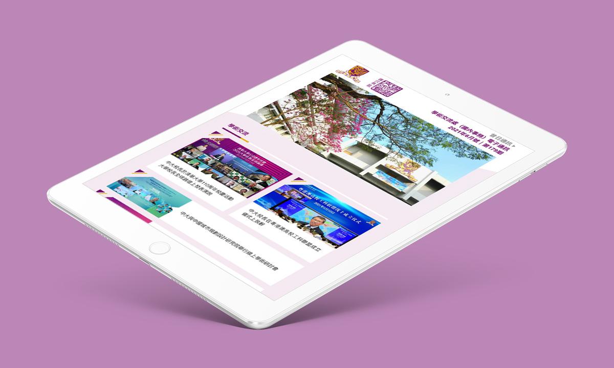 香港中文大学内地及大中华发展处电子通讯 2021年6月号