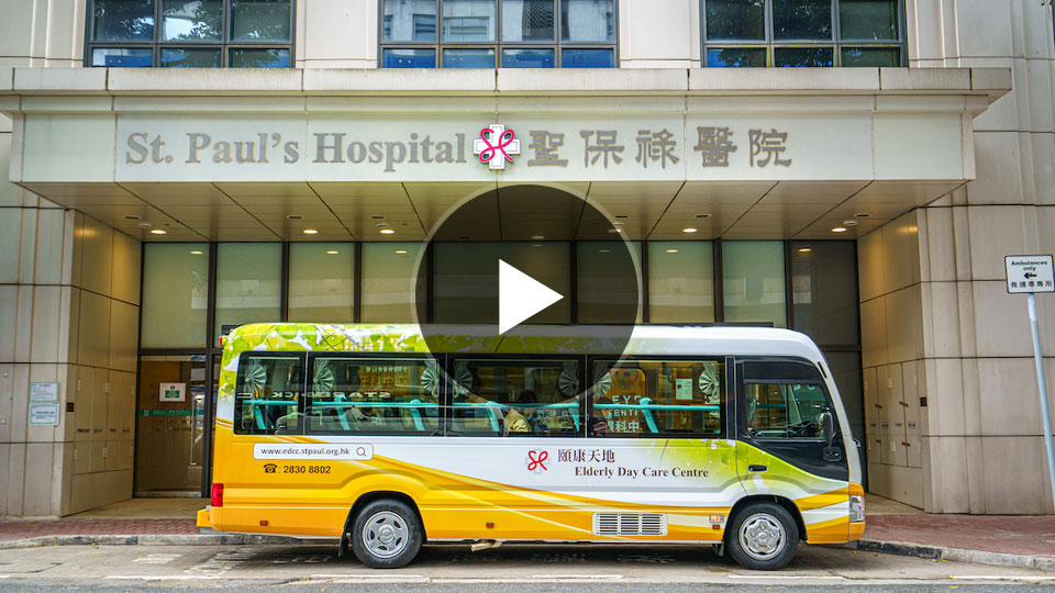圣保禄医院