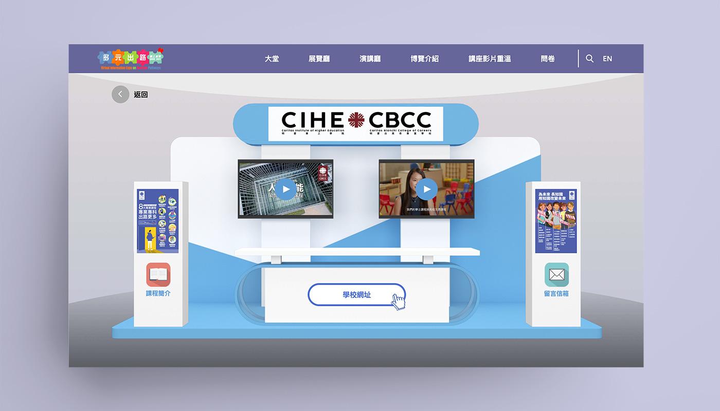 教育局 - 多元出路网上资讯Show