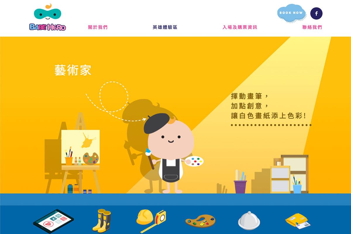 babehero-homepage-2.jpg