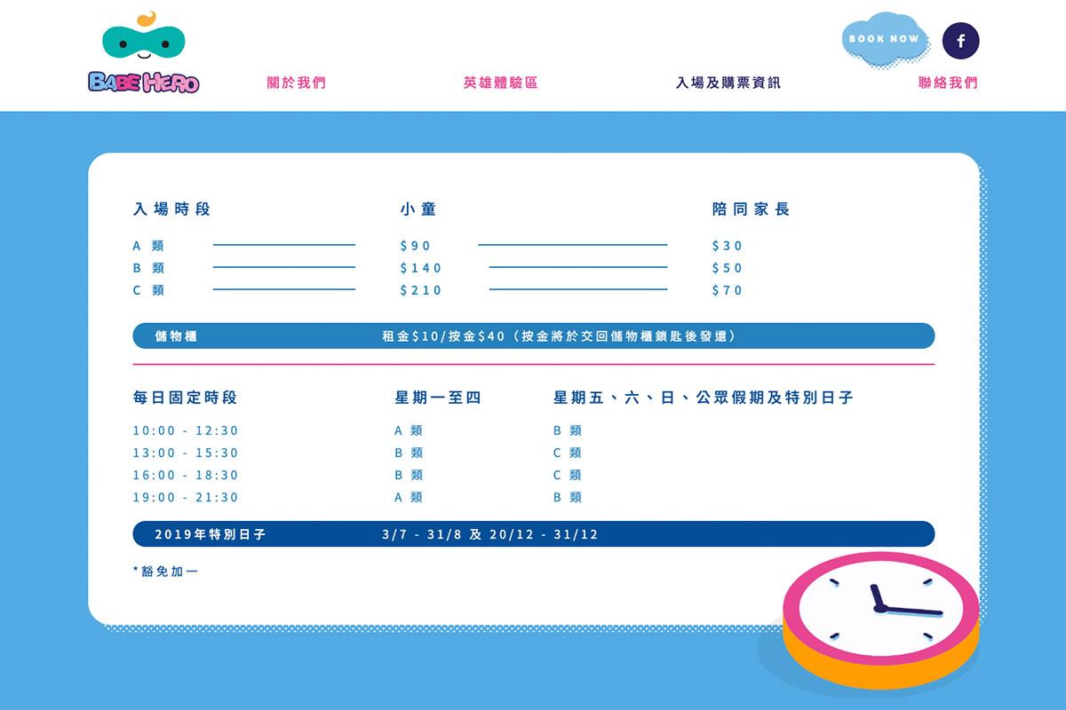 babehero-homepage-3.jpg